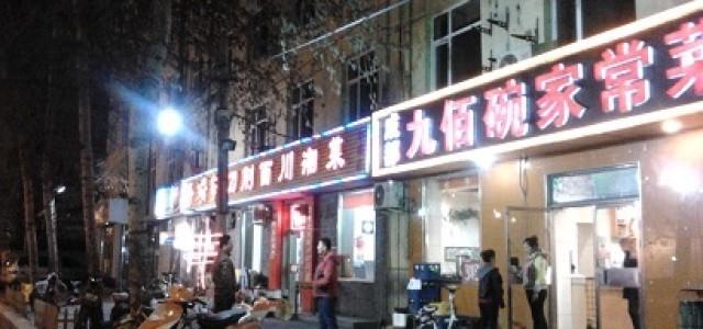 Road 2 (Beijing)